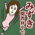 みずきさん専用大人の名前スタンプ(関西弁)
