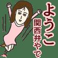 ようこさん専用大人の名前スタンプ(関西弁)