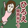 ひろえさん専用大人の名前スタンプ(関西弁)