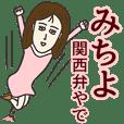 みちよさん専用大人の名前スタンプ(関西弁)