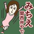 みちえさん専用大人の名前スタンプ(関西弁)