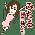 みちるさん専用大人の名前スタンプ(関西弁)