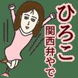 ひろこさん専用大人の名前スタンプ(関西弁)