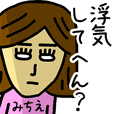 関西弁鬼嫁【みちえ】の名前スタンプ