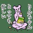 【りんちゃん】の使えちゃうスタンプ