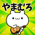 Dear Yamamuro's. Sticker!!