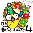 Piyochi's Animation Stickers[Special]
