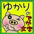 Big character sticker of [Yukari]!