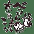 べっぴん鹿ちゃんの挨拶 関西弁