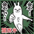 関西弁けいこが使うスタンプ大阪弁