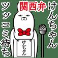 関西弁けんちゃんが使うスタンプ大阪弁
