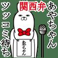 関西弁あやちゃんが使うスタンプ大阪弁