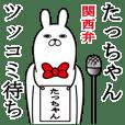 関西弁たっちゃんが使うスタンプ大阪弁