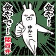 関西弁ゆみこが使うスタンプ大阪弁
