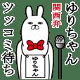 関西弁ゆりちゃんが使うスタンプ大阪弁