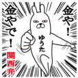 関西弁ゆうたが使うスタンプ大阪弁