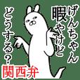 関西弁げんちゃんが使うスタンプ大阪弁