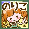 Cute Girl Noriko