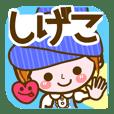 Cute Girl Shigeko