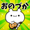 Dear Onozuka's. Sticker!!