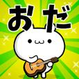 Dear Oda's. Sticker!!