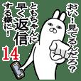 Fun Sticker gift to tomo Funnyrabbit14