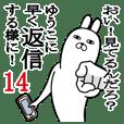 Fun Sticker gift to yuuko Funnyrabbit14