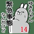 Fun Sticker gift to yuki Funnyrabbit14