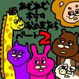 Friends of the Nemunemu village part.2
