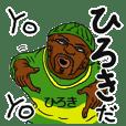 【ひろき】専用名前スタンプだYO!