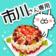 ICHIKAWA-Name Special Sticker-