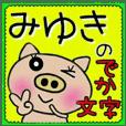 Big character sticker of [Miyuki]!
