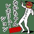 なかちゃんレボリューション365