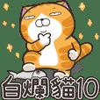 白爛貓10☆超級煩☆