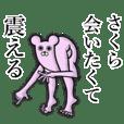 【さくら/咲良】の使えちゃうスタンプ