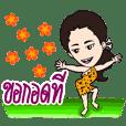 Jae Jaae, the retro lady : Eat-am-are