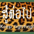 Koh Kwam Waii Lai (THAI-ENG)