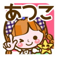 Cute Girl Atsuko