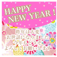 New Year's card sticker!!