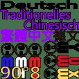 90°8ドイツ語。繁体字中国語