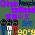 90°8 法文 .繁体中文