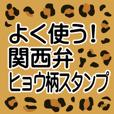 よく使う!関西弁ヒョウ柄スタンプ