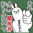 関西弁まきちゃんが使うスタンプ大阪弁