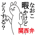 関西弁なおこが使うスタンプ大阪弁