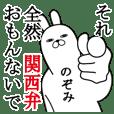 関西弁のぞみが使うスタンプ大阪弁