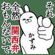 関西弁かずみが使うスタンプ大阪弁