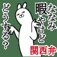 関西弁ななみが使うスタンプ大阪弁