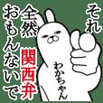 関西弁わかちゃんが使うスタンプ大阪弁