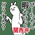 関西弁ぴーちゃんが使うスタンプ大阪弁
