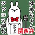 関西弁ゆめちゃんが使うスタンプ大阪弁